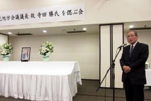 故寺田氏を忍ぶ会で挨拶する小川発起人代表