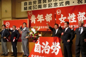 団結ガンバローを三唱する多田委員長(中央)