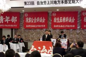 自治労北海道上川地方本部の定期大会であいさつ