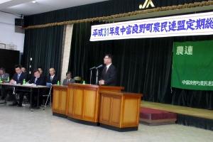 中富良野町農民連盟定期大会で挨拶