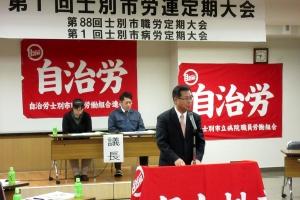自治労士別市労連定期大会で活動報告