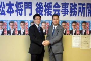 松本将門道議候補予定者と握手