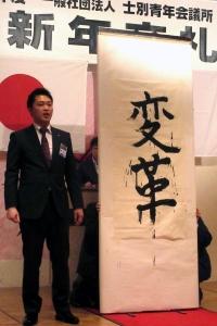 スローガンに「変革」を掲げる鈴木春樹理事長