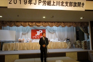 JP労組上川北支部の旗開きであいさつ