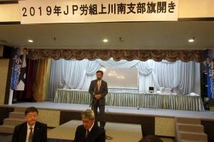 JP労組上川南支部の旗開きであいさつ