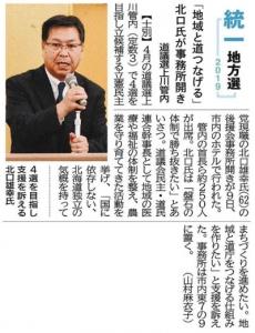 3月10日付 北海道新聞-上川版