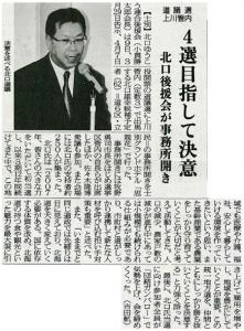 3月10日付 北都新聞