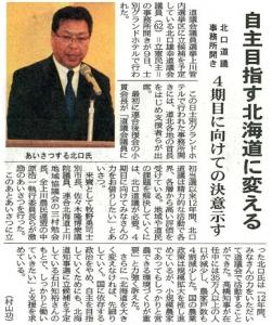 3月12日付 道北日報