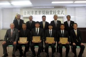士別市農業奨励賞受賞式