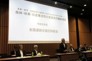 林活議連全国総会
