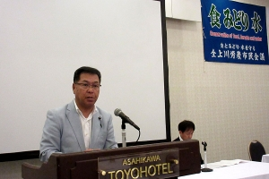 食とみどり・水を守る全上川労農市民会議の定期総会であいさつ