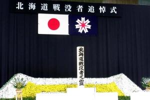 二度と戦争をしないことを誓った北海道戦没者追悼式