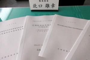 鈴木知事に提出した定期監査書類