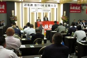 道私鉄の定期大会で挨拶する西塚執行委員長