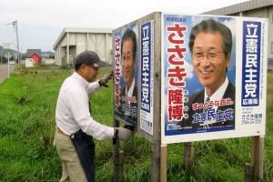 ささき隆博代表への張り替え作業