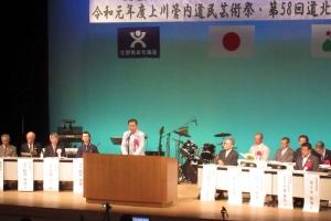 道北文化集会の開会式であいさつ