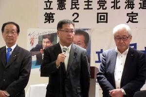 立憲民主党北海道第6区総支部の代表代行に就任