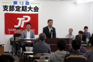 JP労組上川北支部の定期大会で挨拶