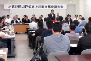 JP労組上川南支部の定期大会で挨拶