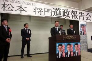 松本道議(左端)の報告会で道議仲間と参加。