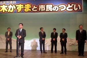 鈴木道議(右端)の市民のつどいで仲間の道議とあいさつ
