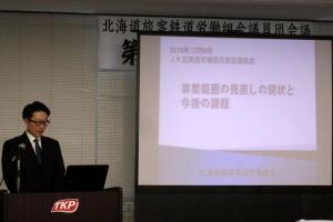 JR北海道労組の役員から鉄路の存続に向けた課題の説明をいただく