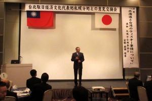 日本と台湾の交流の現状と課題をお話しする周學佑札幌分処長