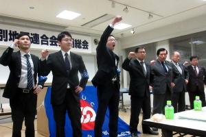 中岡新会長の音頭による団結ガンバロー
