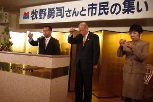「牧野勇司さんと市民の集い」で乾杯の音頭を取らせていただく