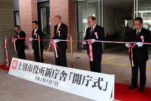 士別市役所新庁舎「開所式」でのテープカット