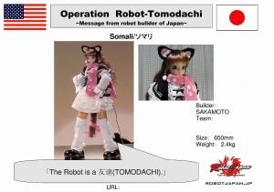 ROBOTトモダチ作戦