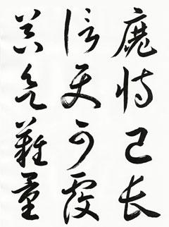 草書千字文