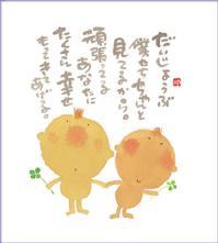 ミニ色紙/ふたり天使