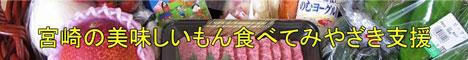 宮崎の美味しいもん食べてみやざき支援
