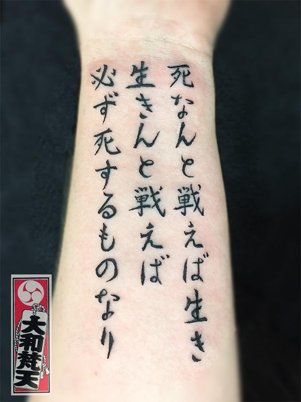 上杉謙信, tattoo, タトゥー