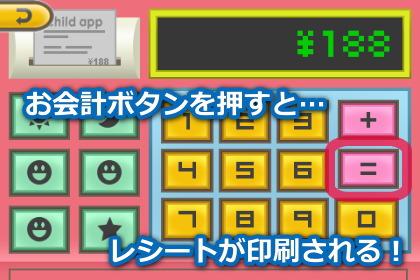 コドモアプリ第7弾 プレイ画像
