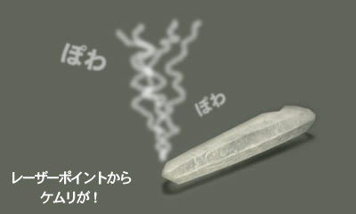 煙の出たレーザーポイント