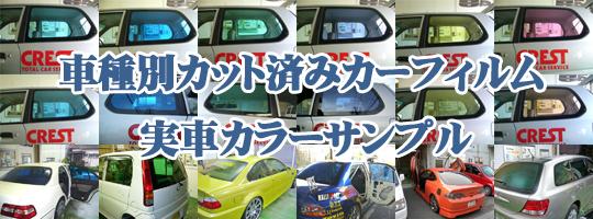 車種別カット済みカーフィルム、実車カラーサンプル