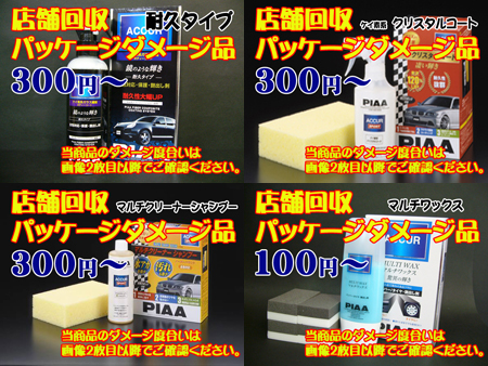 PIAA ACCURダメージ商品