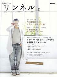 リンネル vol.2