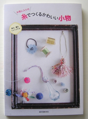 お気に入りの糸でつくるかわいい小物