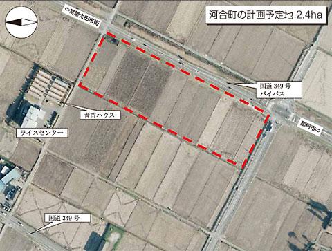 河合町の計画予定地 2.4ha