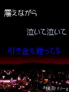 横浜リリー
