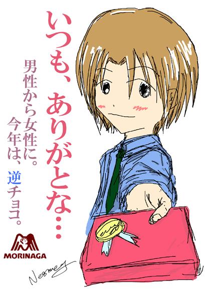 2009バレンタイン 森永編