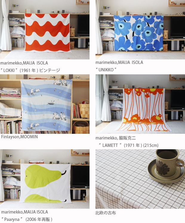 Fabric20160809_01.jpg