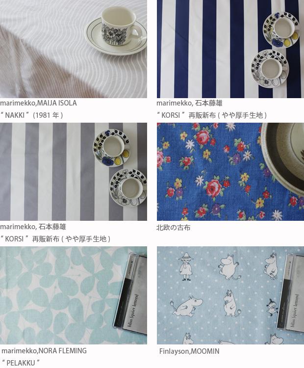 Fabric20160809_02.jpg