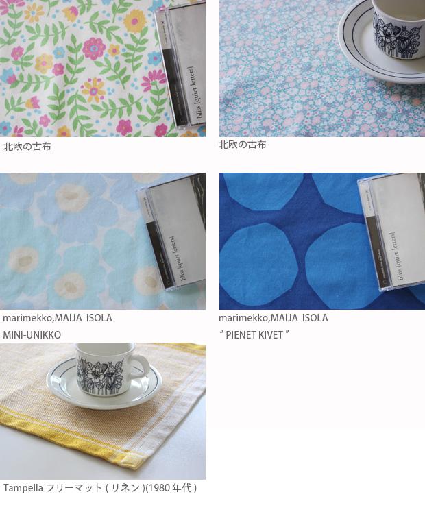 Fabric20160809_03.jpg