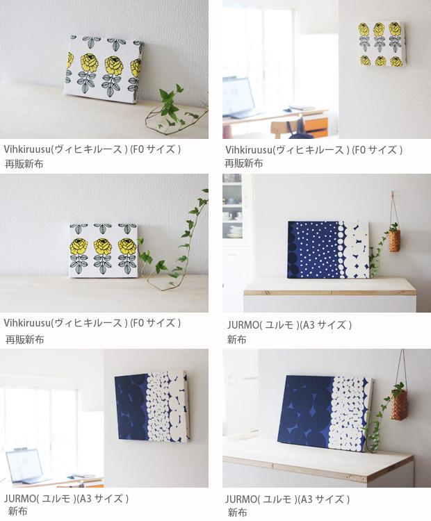 Fabric20160817_01.jpg