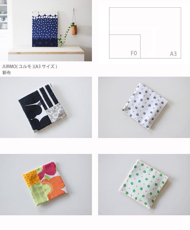 Fabric20160817_02.jpg