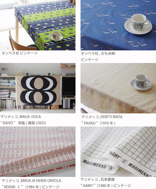 Fabric20160817_04.jpg